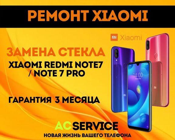 4.Замена стекла экрана Xiaomi Note Redmi Mi 4x 5 6 7 8 А2 9T 10 SE Pro