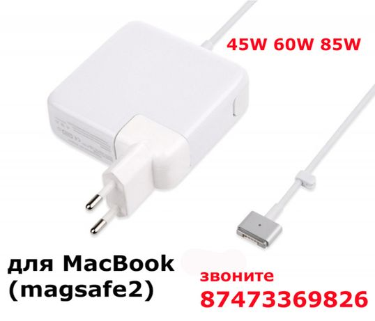 от Macbook на Air Pro БЛОК ПИТАНИЯ зарядное устройство 45-85w Magsafe2