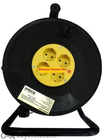 Макара - удължител за кабел 25 и 50 м