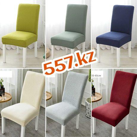 Чехлы на стулья универсальные плотные