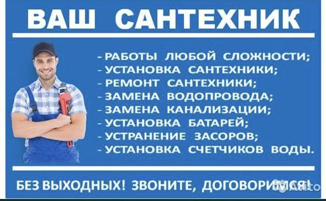 Услуги Сантехники г. Алматы