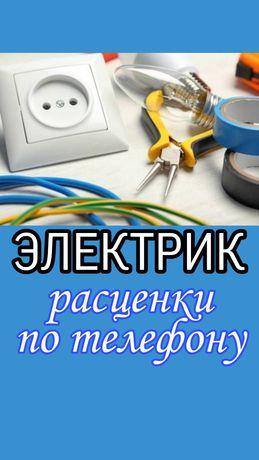 Вызов мастера электрика. Услуги профессионала. Выезд бесплатный.