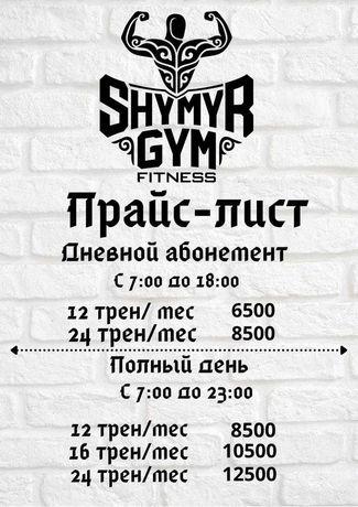 Тренажёрный Зал SHYMYR GYM Находящийся В Байсерке Приглашает Вас в Зал