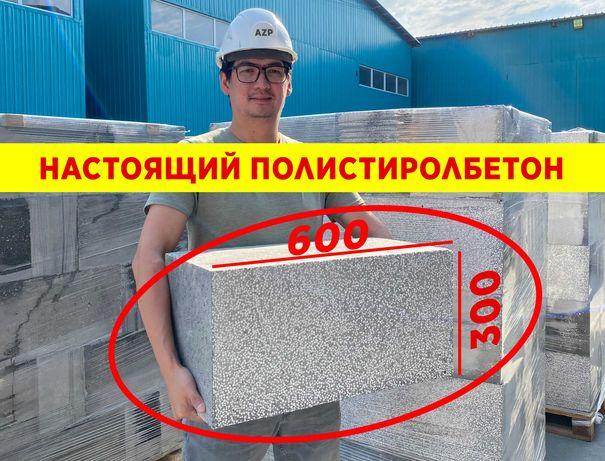 ГОСТ Настоящий Полистиролбетон блок от завода Алматы