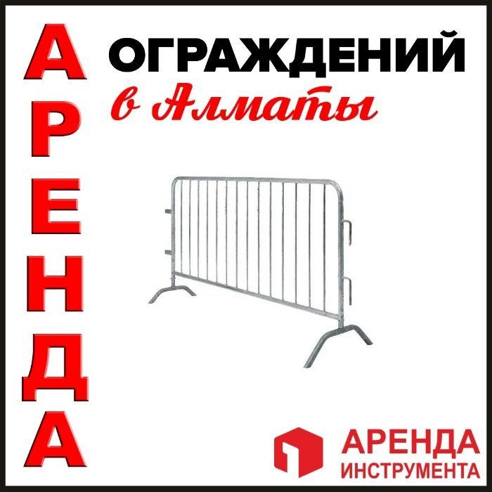 Аренда ограждений: строительные и мобильные ограждения Алматы - изображение 1