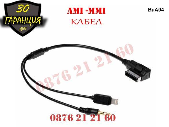 AUX 3.5mm Apple Iphone AMI MMI Кабел Audi VW A4 S4 A5 S5 A6 A7 А6 А4