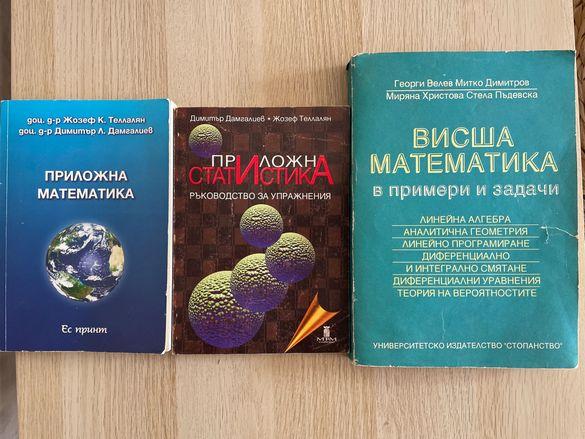 Комплект учебници - Финанси/Маркетинг