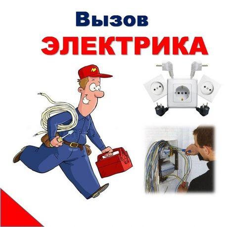 Электрик Алматы Недорого со скидкой