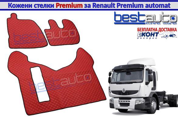 Кожени стелки PREMIUM за камион за Рено Премиум / Renault Premium авто