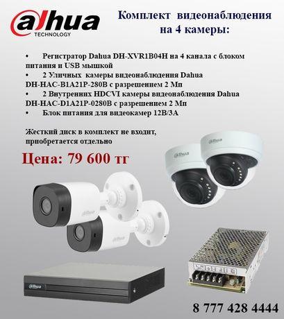 Камеры видеонаблюдения,  продажа камер видеонаблюдения