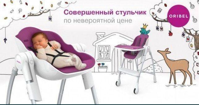Детский стульчик для кормления/ шезлонг Oribel