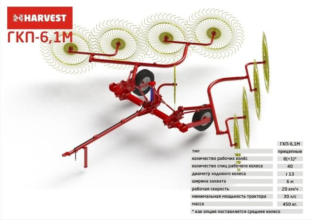 Грабли колесно-пальцевые ворошилки WR 8 (ГКП-6,1М 7мм)