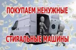 Качественный ремонт стиральных машин!