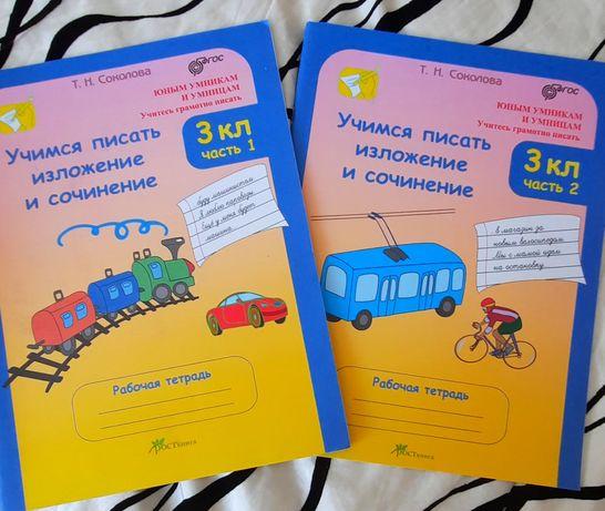 Книга Т.Н.Соколова Учимся писать изложение и сочинение 3 класс