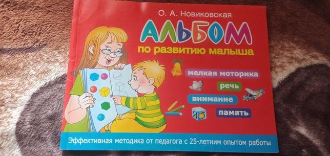 Продам новые обучающие книги