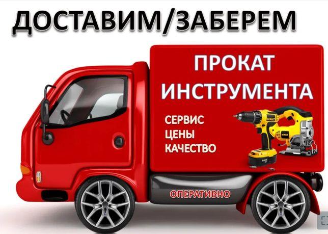 Доставка аренда прокат инструмента сверлильный станок дрель перфоратор