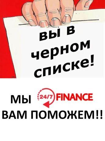 Помощь в получении кредита!!!