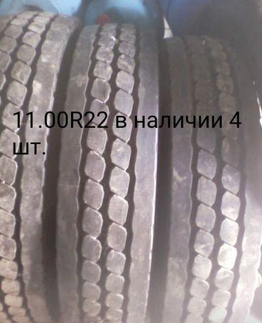 Новые:425/85R21;  11.00R22.