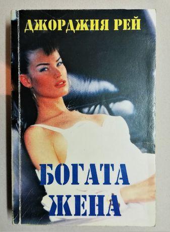 """Джорджия Рей """"Богата жена"""""""