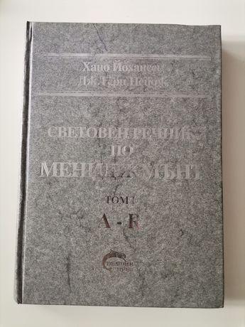 Световен речник по мениджмънт том 1 ит А до R
