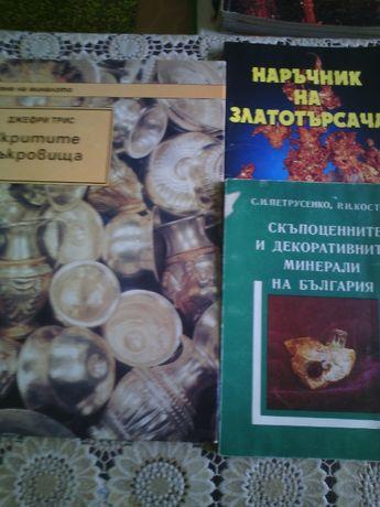 Книги по 10 лева