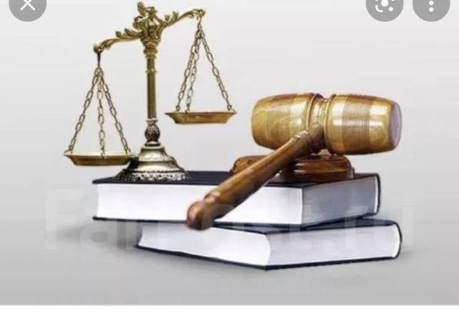 Оказываем юридические услуги!!!