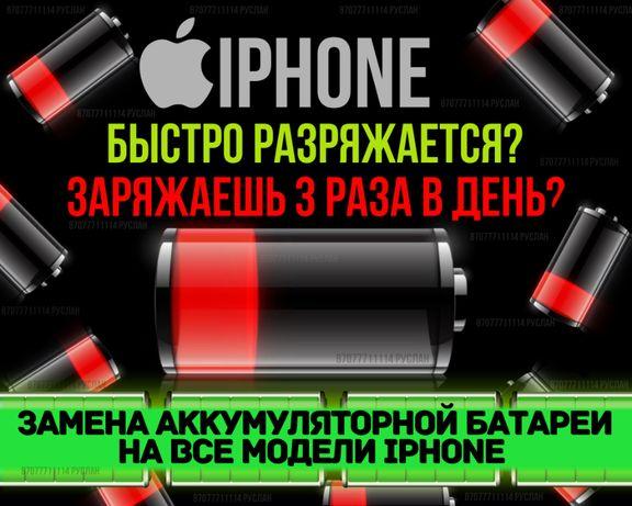 Замена аккумулятора (батареи) iPhone iPad Apple Watch на айфоне айпад