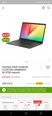 ASUS VivoBook нотбук
