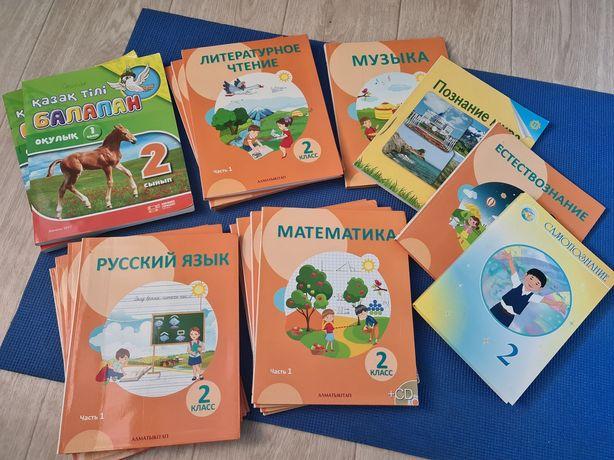 Учебники 2 класс б/у
