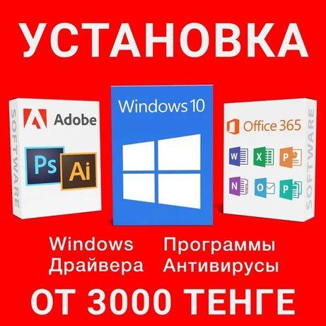 Установка Windows, Office, драйверов, восстановление файлов, паролей.