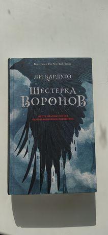 Книга «Шестёрка воронов»