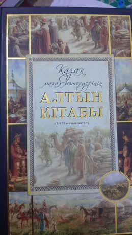 Алтын кітап қазақша кітаптар