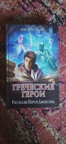 """Книга Рассказы Перси Джексона """"Греческие герои"""", Научная Фантастика"""
