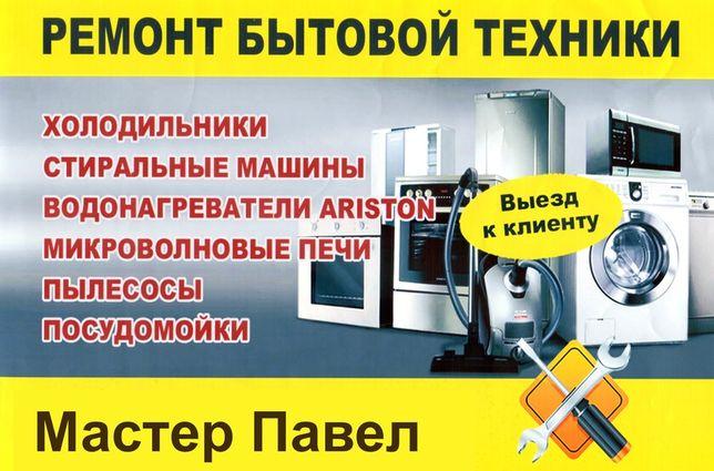 Ремонт стиральных машин, пылесосов, микроволновок, чистка аристонов