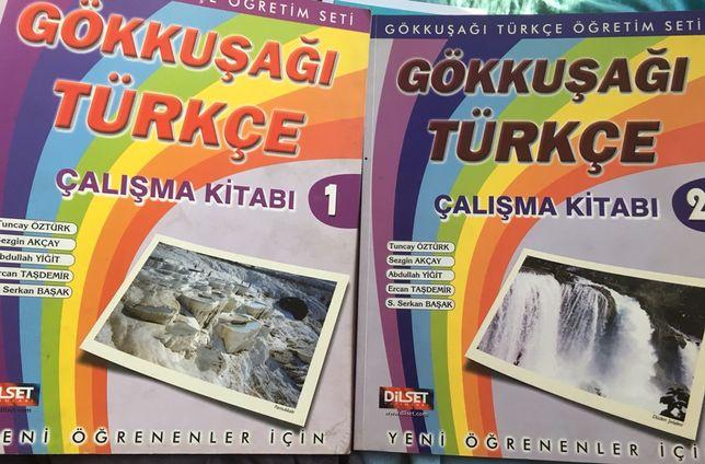 Турецкий язык (тетради и словарь)