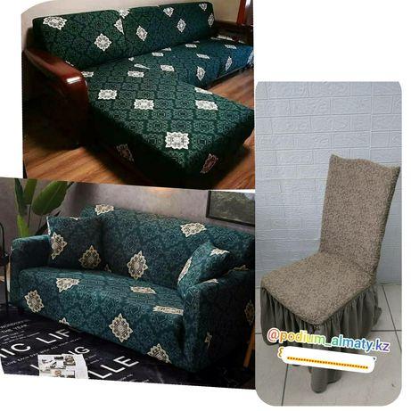 Дивандеки Чехлы для стулья чехол на диван химчистка посуда кресло штор