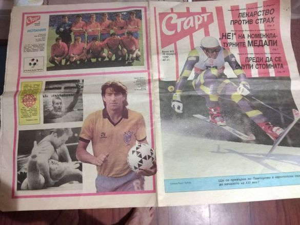 Вестник старт отбора на Испания