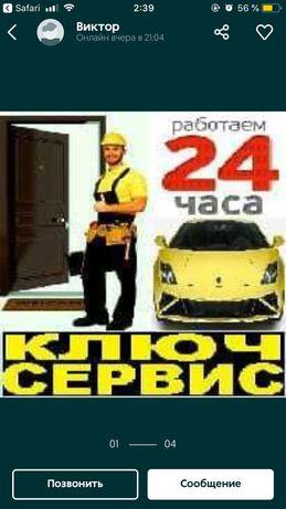 Аварийное вскрытие авто и квартир Актау