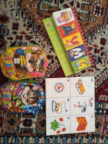 Детски книжки и азбука