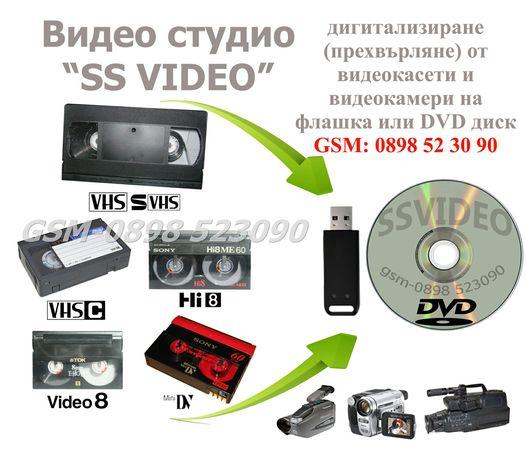 Прехвърляне,дигитализиране от VHS видеокасети,камери на DVD,флашка