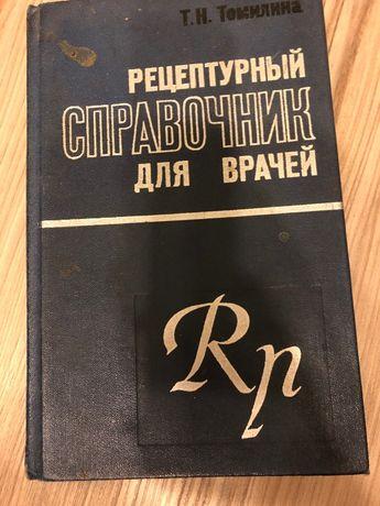 Книга Рецептурный справочник для врачей Т. Н Томилила. 1974