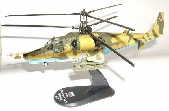 Хеликоптер- Kamow KA-50 Hokum 1:72 metal Amercom.