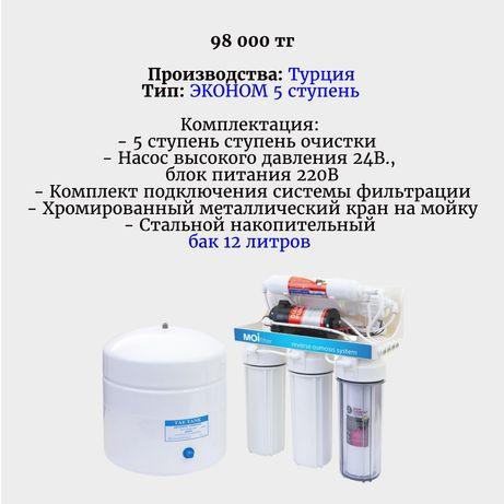Фильтры для воды из Турии в Атырау