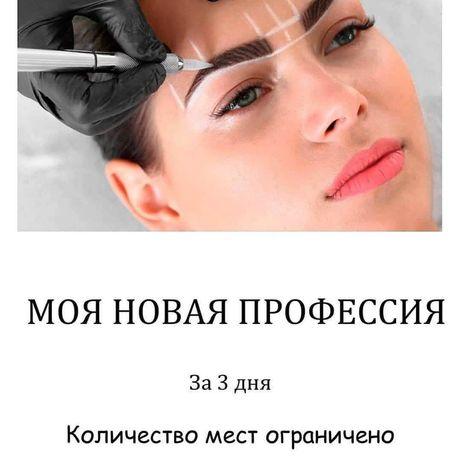Обучение. Перманентный макияж. Татуаж. Пудровые брови