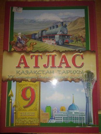 Атлас по географии 9 класс на казахском языке