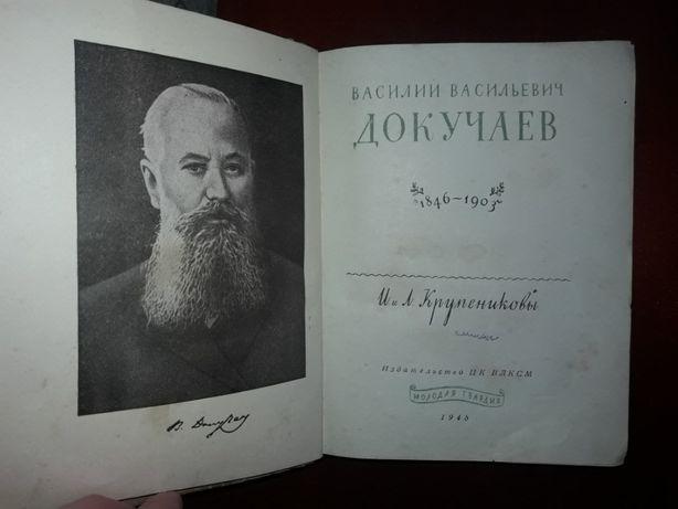 продам книгу 1948 г. выпуска,антиквариат.