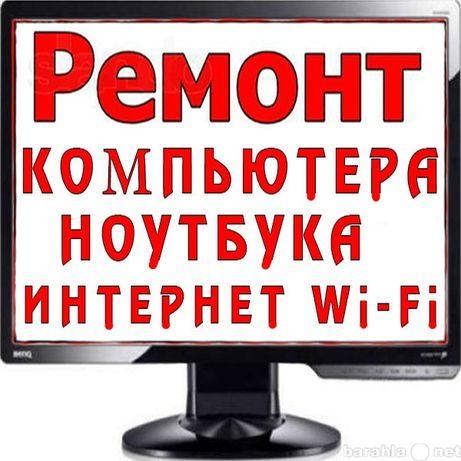 Ремонт компьютера, ноутбука в Павлодаре, программист онлайн,Выезд
