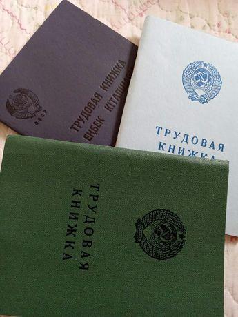 Оригинальные трудовые книжки Советские.