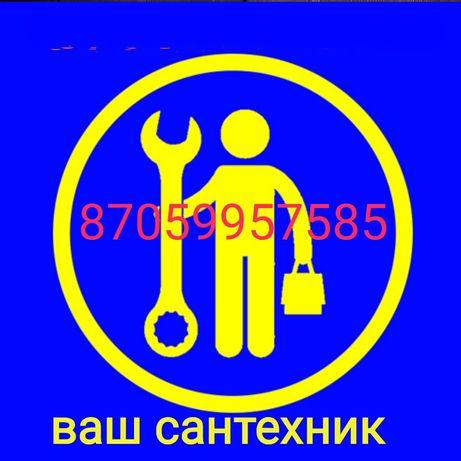 Сантехник.чистка канализации
