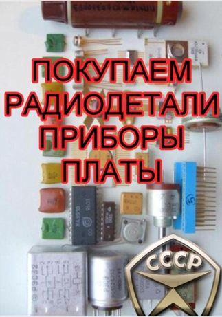 приборы советские радиодетали дорого
